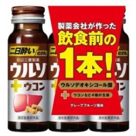 ウルソ ウコン 50ml×3本入 【医薬部外品】