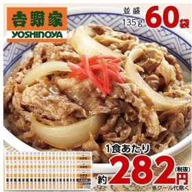 吉野家 牛丼 冷凍135g×60袋 並盛 惣菜 お弁当 送料無料 ポイント消化