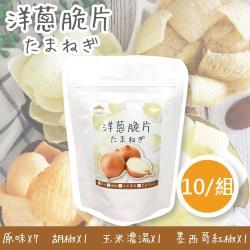 【五桔國際】洋蔥脆片 10入/組  * (原味X7  胡椒X1  玉米濃湯X1   墨西哥紅椒X1) 40g/袋