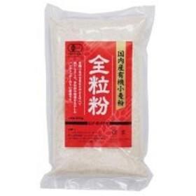 国内産有機小麦粉・全粒粉 500g 【ムソー】