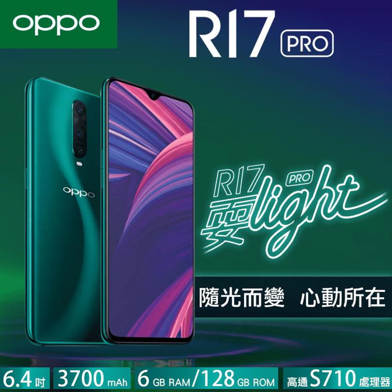OPPO R17 Pro手機128G,採以6.4吋 AMOLEO觸控螢幕,大螢幕讓視覺體驗更加舒適,搭載高通八核心處理器,處理效能快速,使用有效率!高畫素相機,銳利捕捉每一刻想紀念的瞬間~