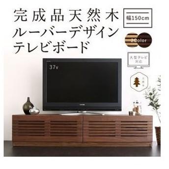 完成品天然木 ルーバーデザインテレビボード Suare スアレ 幅150cm 奥行47.5cm[4D][00]
