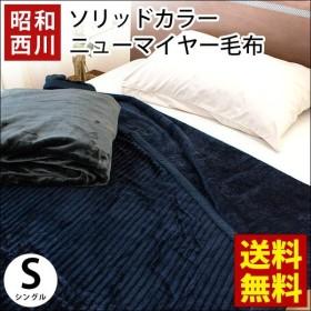 毛布 シングル 昭和西川 無地カラー ニューマイヤー毛布 洗えるブランケット メンズ 男性