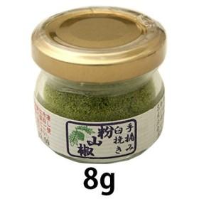 粉山椒(手摘み臼挽き 粉山椒) 8g 【アリサン】