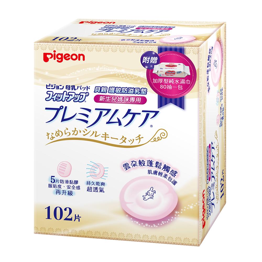 貝親Pigeon 護敏防溢乳墊102入(贈濕巾80抽1包)【六甲媽咪】
