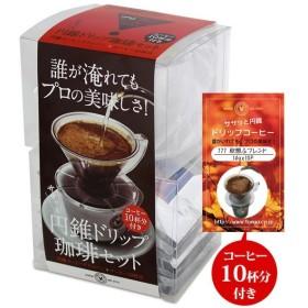 ササッと円錐ドリップ珈琲セット (秋想ふブレンド 10杯付き)