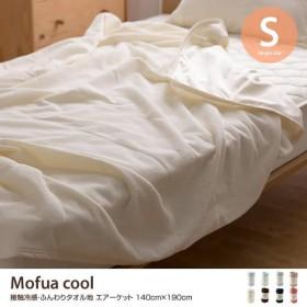 【140cm×190cm】 Mofua cool モフア ブランケット ふんわり 接触冷感 ひんやり タオル地 夏 丸洗い