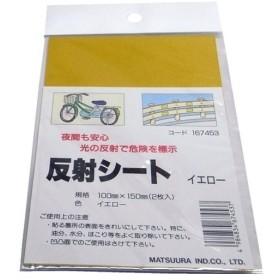 松浦工業株式会社  反射シートイエロー
