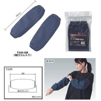 トラスコ ジーンズ保護具(腕貫き) TGH-UN