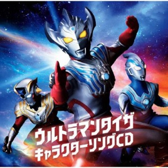 『ウルトラマンタイガ』キャラクターソングCD[CD]【返品種別A】