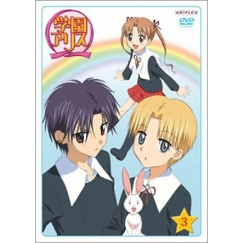 学園アリス 3 [DVD](中古品)