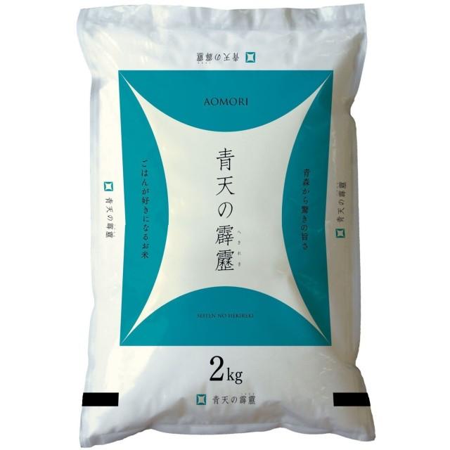 お米 青天の霹靂 2キロ (2袋)