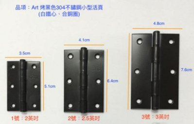 『YT五金』Art SUS304 烤黑色 不鏽鋼 白鐵心 1號 2英吋 下標區 小型鉸鏈 活頁 丁雙 後鈕 一付二片
