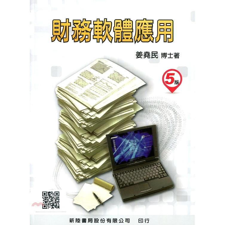 《新陸書局》財務軟體應用[88折]