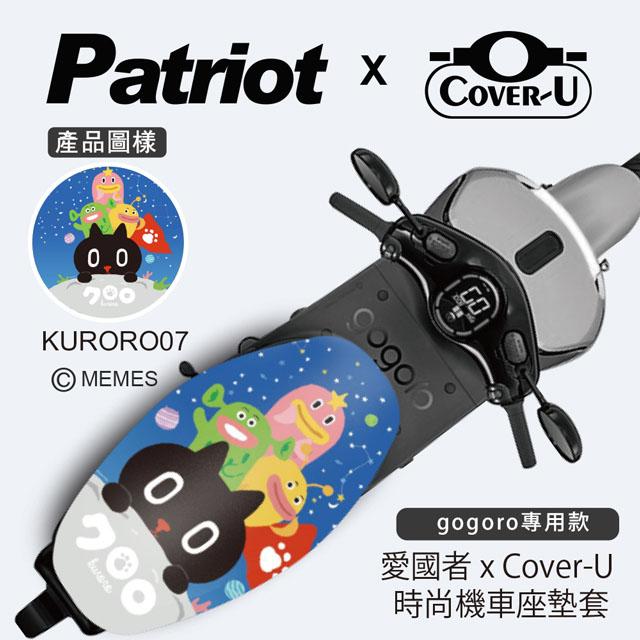 愛國者xCover-U 時尚彩繪機車座墊套-防燙、防潑水、防盜(Kuroro 07 )