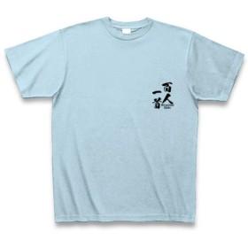 (クラブティー) ClubT 百人一首57番:紫式部(源氏物語の作者):「めぐりあひて 見しやそれとも わかぬ間に~」C Tシャツ(ライトブルー) XL ライトブルー