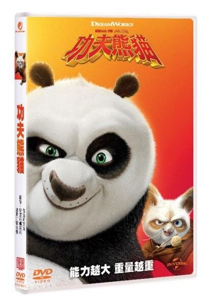 【停看聽音響唱片】【DVD】功夫熊貓