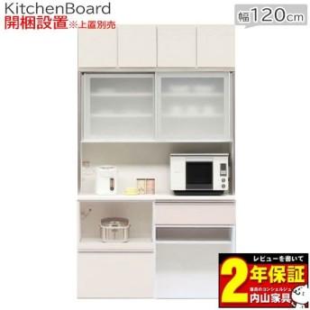 120cm幅 199cm高 レンジボード キッチンボード 食器棚 開梱設置 国産 引戸 受注生産品 カラー50色対応 レンジ台