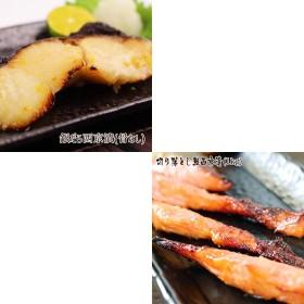 【特別セット】銀だら(西京漬)(骨なし)(80g×6枚入) ・鮭切り落とし(西京漬)(約1kg)