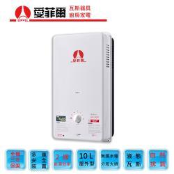 熱水器能源效率2級免運費 愛菲爾  台灣製造三年保固 標準型熱水器RF10L液態瓦斯EHP-3001P