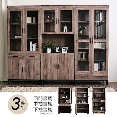 時尚屋 克里斯木心板8尺書櫥組 寬242.4x深39.8x高194.5cm