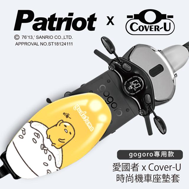 愛國者xCover-U 時尚彩繪機車座墊套-防燙、防潑水、防盜(蛋黃哥6)