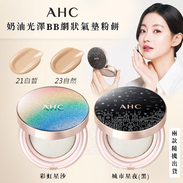 韓國 AHC奶油光澤BB網狀氣墊粉餅 (款式隨機出貨)