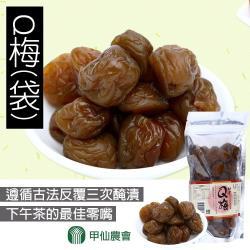 甲仙農會-Q梅-250g-袋  (1袋)