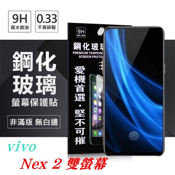99免運 現貨 螢幕保護貼  ViVO Nex 2 雙螢幕 超強防爆鋼化玻璃保護貼 (非滿版)