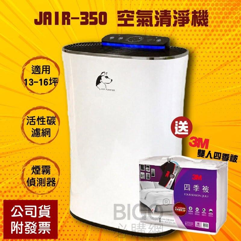 ⭐網路超人氣⭐ JAIR-350 潔淨空氣清淨機 ~加贈3M四季被NZ250 (負離子 過濾消臭 灰塵煙味 空氣淨化器)