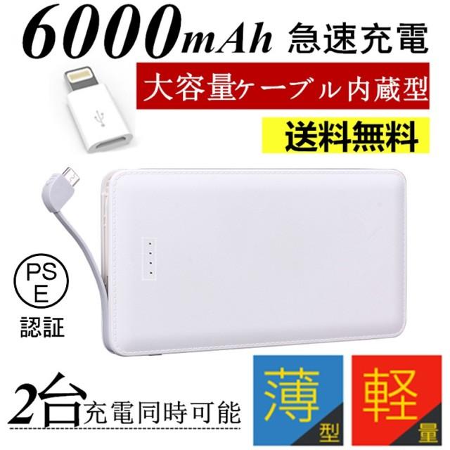 【ウェルカム割特価】モバイルバッテリー大容量 6000mAh [iOS/Android対応]