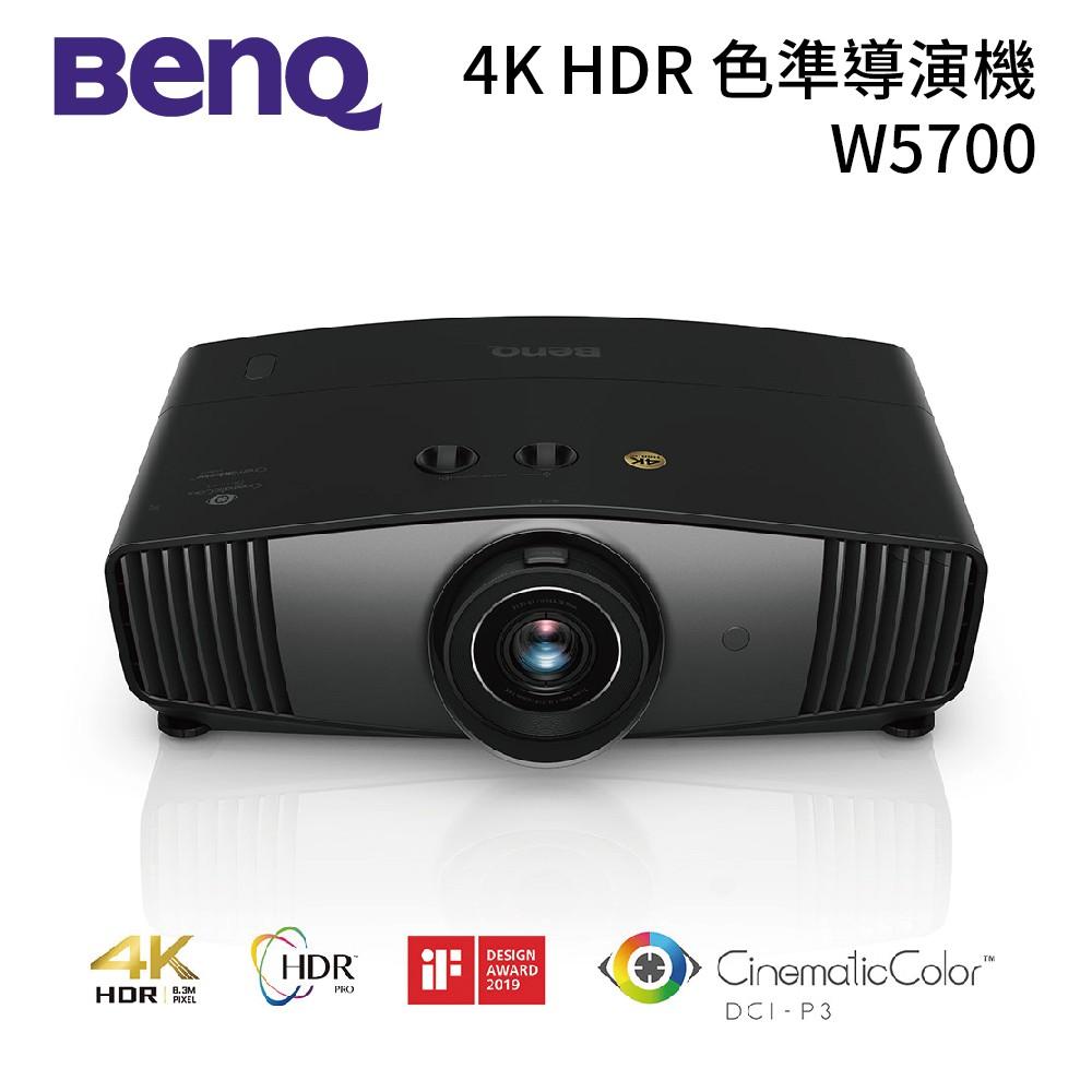 (聊聊可議) BENQ W5700 色準導演機 1800流明 4K HDR 公司貨