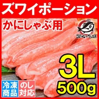 ズワイガニ ずわいがに 生ズワイガニ ポーション 3L かにしゃぶ 刺身 生食用 冷凍総重量 500g 最高級クラス むき身ポーションは食べ応え