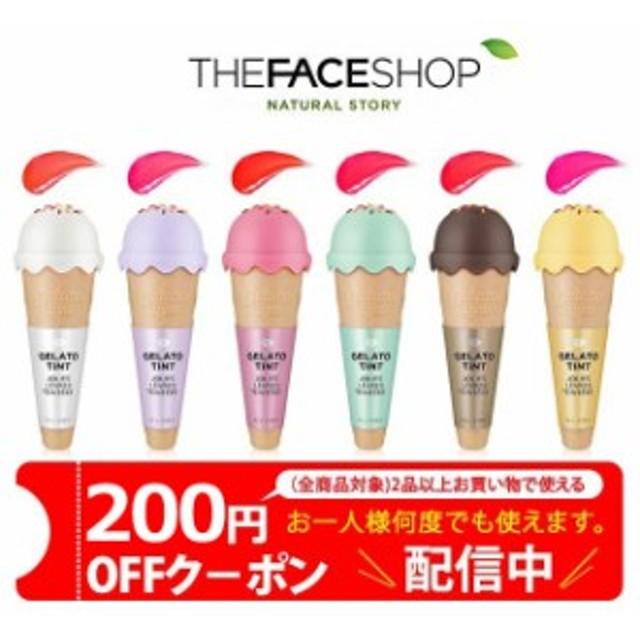 【発送日の翌日届く/あすつく】韓国コスメ リップ the face shop ザフェイスショップ リップ ジェラートティント クリーミー ムース ※