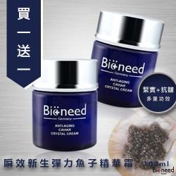 (買1送1)德國Bioneed 瞬效新生彈力魚子精華霜100ml