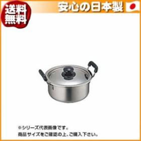 18-0モリブデン実用鍋 両手 27cm(7.2L) 389011(送料無料)