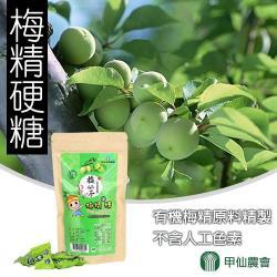 甲仙農會-梅精硬糖-80g-袋  (1袋)
