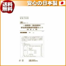 日本法令 入札1-1/一般競争(指名競争)参加資格審査申請書セット A4 3組入(送料無料)