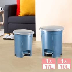 真心良品 奧羽腳踏式垃圾桶(10L+17L)2入組