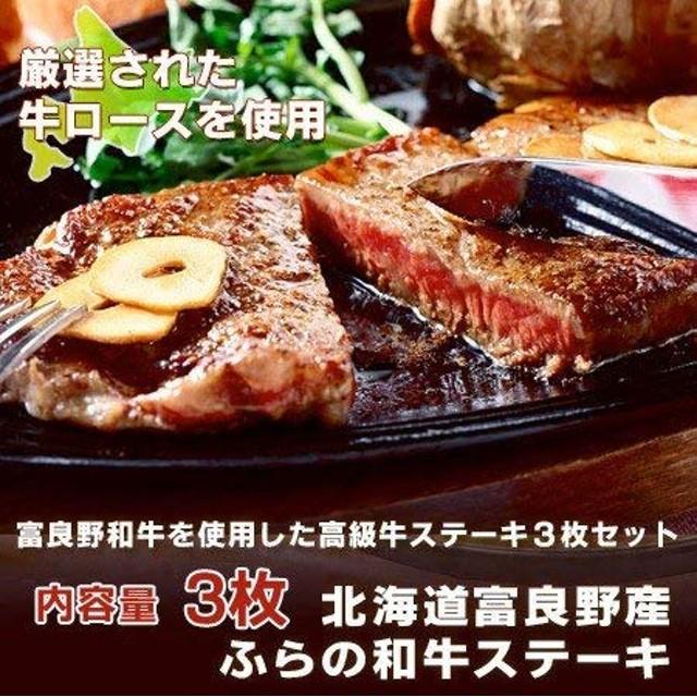 和牛 ギフト 牛肉 ステーキ (和牛 ステーキ) 北海道産の富良野和牛 (ふらの和牛) 牛肉 ステーキ 3枚 (1枚 約 180 g) 牛肉 ギフトにも!