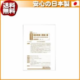 日本法令 健保 3/被扶養者(異動)届(送料無料)