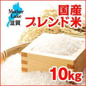 【令和元年産新米入り!】国産ブレンド米 10kg 滋賀県で収穫したお米です