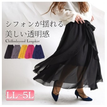 【大きいサイズレディース】大きいサイズ レディース ビッグサイズ シフォンドレープロングスカート スカート その他スカート
