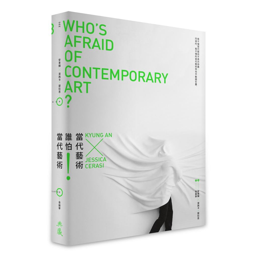 誰怕當代藝術