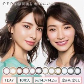 パーソナル バイ ヴィーナスアイズ 1箱10枚入 度あり 度なし 14.0mm 14.2mm Parsonal by VenusEyes 1day ワンデー