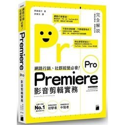 網路行銷、社群經營必會!Premiere Pro 影音剪輯實務(免運費.購買二項就優惠,滿千再九折!)