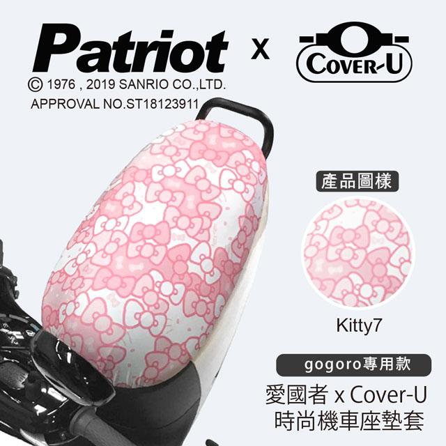 愛國者xCover-U 時尚彩繪機車座墊套-防燙、防潑水、防盜(kitty7)