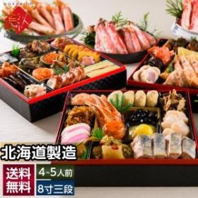 おせち 2020 送料無料 特大8寸 三段重 4~5人前 高級海鮮おせち「さくらそう」こだわりの北海道食材満載の全48品目 冷凍 豪華二大蟹付き