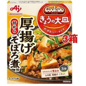 クックドゥ きょうの大皿 厚揚げそぼろ煮用 ( 3〜4人前3箱セット )/ クックドゥ(Cook Do)