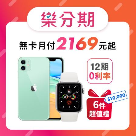 Apple iPhone 11 (64G) +Apple Watch Series 5 44mm/GPS ※加贈超值6件組(鋼化玻璃保護貼+防摔殼+快速充電線+無線藍芽耳機+無線充電盤+行動電源) ※